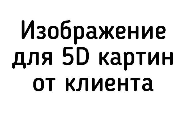 Изображение для 5D картин от клиента 1