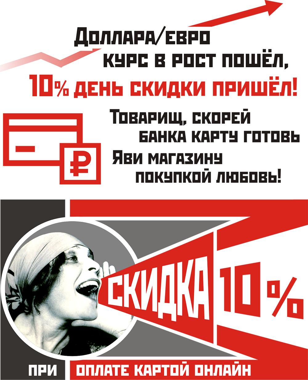 Скидка 10% при оплате картой онлайн
